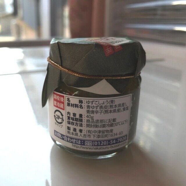 【球磨川ゆず胡椒】の原材料と成分