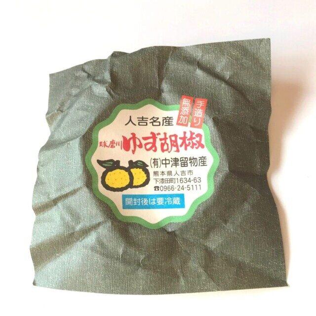 「球磨川ゆず胡椒」の中身とパッケージ