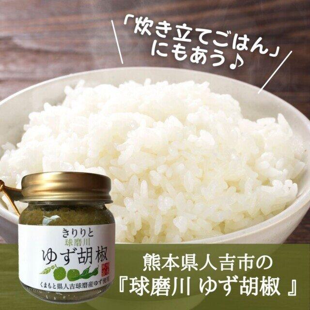「球磨川ゆず胡椒」との相性抜群!おすすめの食べ方