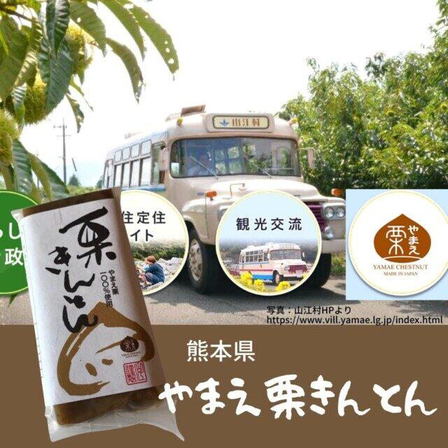 やまえ栗とは?日本を代表する栗の産地「山江村」で育ったブランド栗