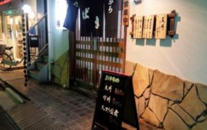 所沢『椿(つばき)』グラス片手に天丼を楽しめる路地裏の隠れ家