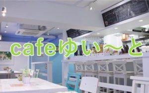 川崎市Cafeゆい~と!口コミ拡散中のカフェおすすめメニュー5選